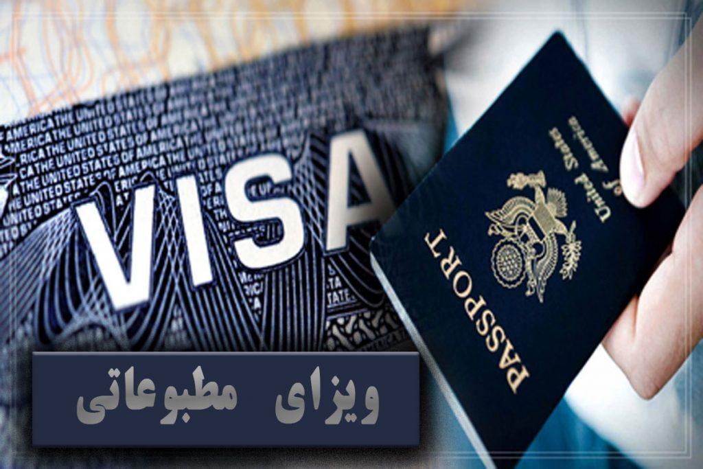 اخذ ویزای مطبوعاتی و شرایط آن