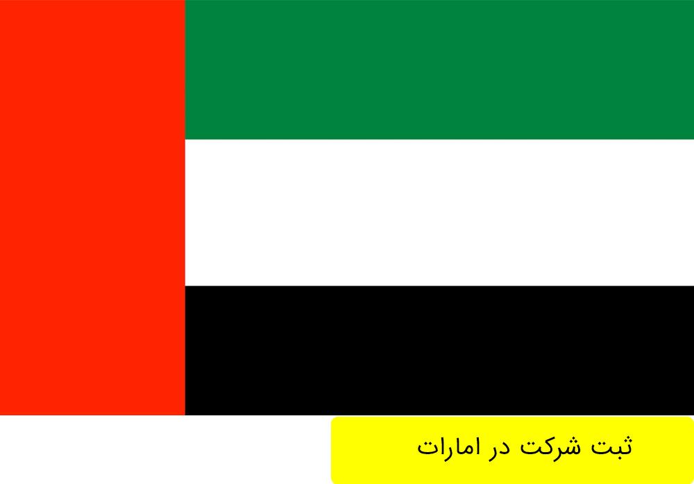 ثبت شرکت در امارات 2021