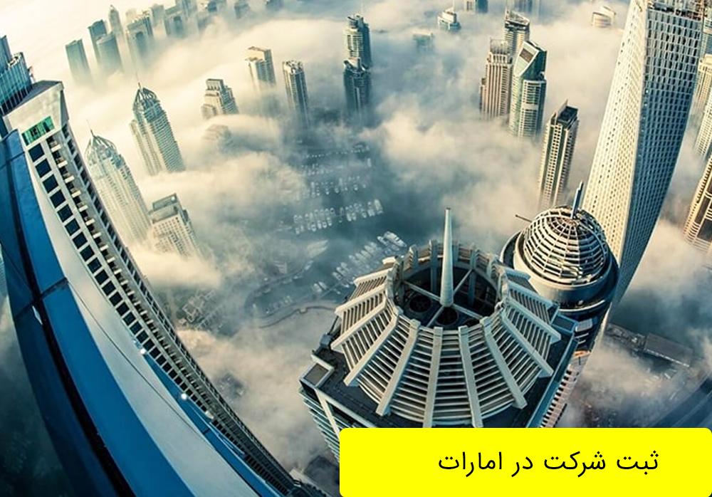 ثبت شرکت در کشور امارات
