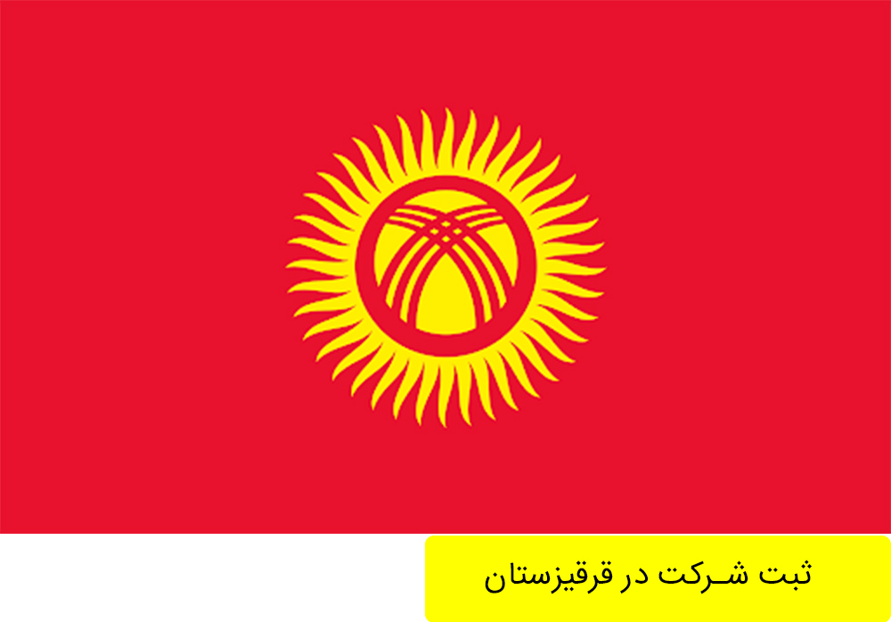 ثبت شرکت در کشور قرقیزستان