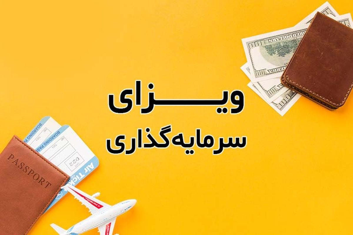 اخذ ویزای سرمایه گذاری